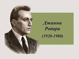 """Статья в """"Правде"""" к 100-летию Джанни Родари"""