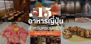 15 ร้านอาหารญี่ปุ่นสำหรับครอบครัว นั่งคุย นั่งกิน ฟินทั้งบ้าน - Wongnai