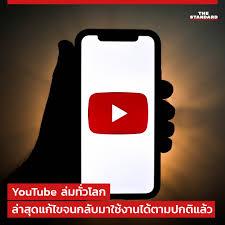 THE STANDARD - UPDATE: YouTube ล่มทั่วโลก...