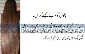 hairs long strong tips in urdu