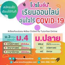 Tutor Live Online - Home