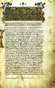 Первая славянская Библия