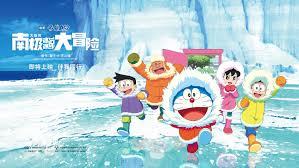 Doraemon : Nobita và Chuyến Thám hiểm Nam Cực Kachi Kochi ...