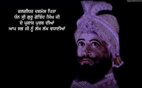 elegant quotes by guru gobind singh ji allquotesideas