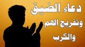 صور أدعية عن الكرب والحزن من القرآن الكريم مجلة رجيم