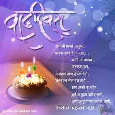 marathi kavita बहरत रहा birthday wishes for wife happy