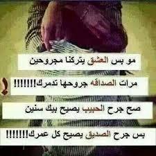 صور شعرية حزين صور مكتوب فيه سعر عن الحزن والقهر قصة شوق