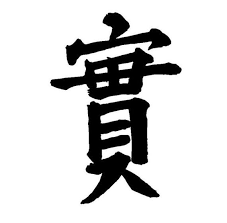 Chinese Symbol For Honesty Wall Decal Or Car Decal Etsy