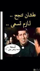 صور عربية مضحكة