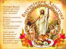 Христос воскресе!!! — РУССКАЯ ИМПЕРИЯ