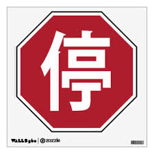 Stop Sign Wall Decals Stickers Zazzle
