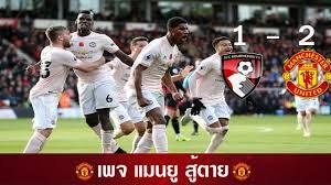 หลังเกม พรีเมียร์ลีก แมนฯยู บุกชนะ บอร์นมัธ สุดมัน 2-1 (03-11-2018 ...