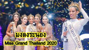 น้ำ พัชรพร สาวใต้ หน้าคม คว้ามงกุฎ Miss Grand Thailand 2020 - YouTube