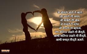 best friendship quotes in marathi friendship shayari whykol