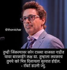 pawan dabade quotes marathi entrepreneur facebook