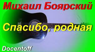 Михаил Боярский - Спасибо, родная (by Docentoff) HD (с ...