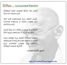 sinhala quotes about life quotesgram