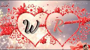 حالات حرف W و R حالات حب رومنسية عشاق حرف R اجمل حالات حب
