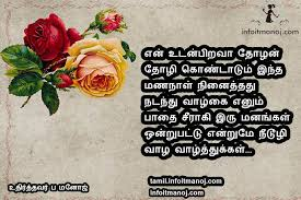 wedding anniversary wishes in tamil font