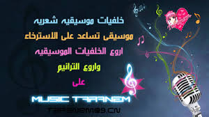 خلفية موسيقيه شعريه 5 Bytaranem Youtube