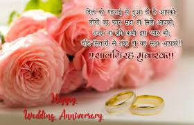 happy wedding anniversary wishes for wife husband in hindi