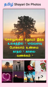 write tamil text on photo quotes and b day wishes for android