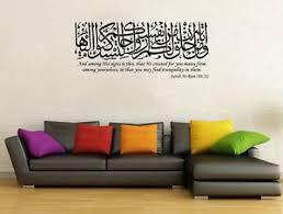 Surah Ar Rum Islamic Wall Art Stickers Calligraphy Decals Quran 30 21 Marriage Ebay