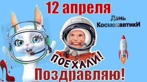 Красивые поздравления с Днем Космонавтики прикольное поздравление ...