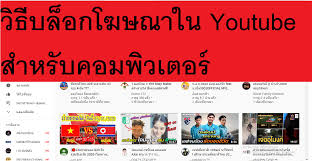 วิธีบล็อกโฆษณาใน Youtube สำหรับคอมพิวเตอร์