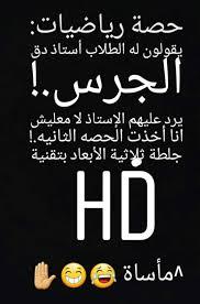 409 Best نكت Images Arabic Funny Arabic Jokes Funny Arabic Quotes