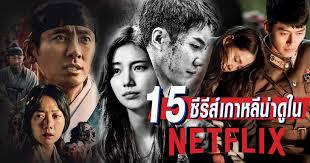 15 ซีรีส์เกาหลีน่าดูบน Netflix สนุกครบรสสมราคาแดนกิมจิ