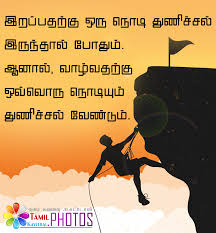 unique life quotes in tamil