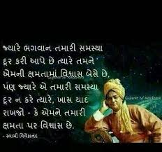 pin by dolly on quotes ❅gujarati suvichar ❅ morning motivation