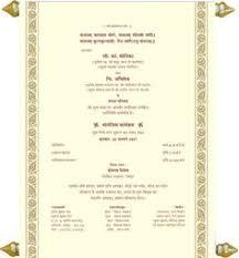 shadi card design format in hindi