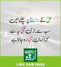 inspirational quotes on life in urdu quotes in urdu