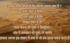 ego hurt quotes in hindi
