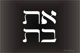 Jewish Decals Stickers Decalboy