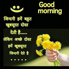 atude good morning images in hindi