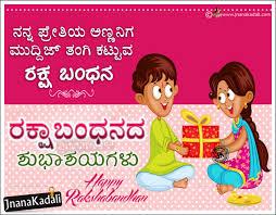 kannada nice raksha bandhan quotations and messages