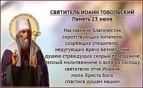 СВЯТИТЕЛЬ ИОАНН (МАКСИМОВИЧ), МИТРОПОЛИТ ТОБОЛЬСКИЙ И ВСЕЯ СИБИРИ ...