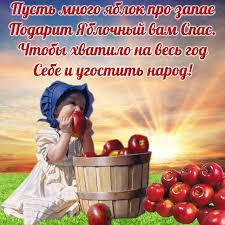 Открытки яблочный спас яблочный спас народно христианский праздник открытка с  яблочным спасом