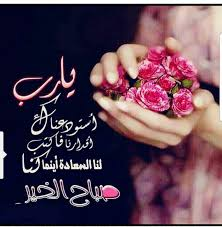 Pin By Amal On صباح الخير Morning Texts Morning Greeting
