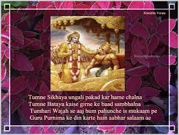 guru purnima ke din com