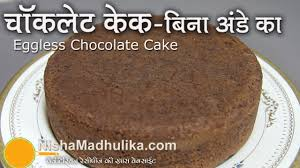eggless chocolate sponge cake recipe