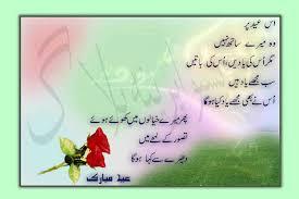 ndw new year messages eid mubarak sms urdu hd