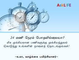 time management quote in tamil asklife