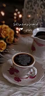 قهوتي قهوة صباحالخير صباحالورد سنابات اقتباسات بيسيات دعاء