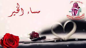 رسائل مساء الخير للاصدقاء صور للاصدقاء جميله صباح الورد