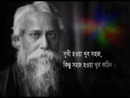 rabindra jayanti great rabindra quotes ontaheen