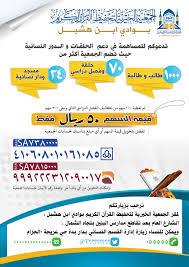 تصميم إعلان دعائي جذاب وقوي لجمعية تحفيظ قرآن مستقل